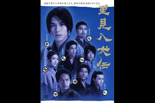 里見八犬伝(TBSテレビスペシャル)