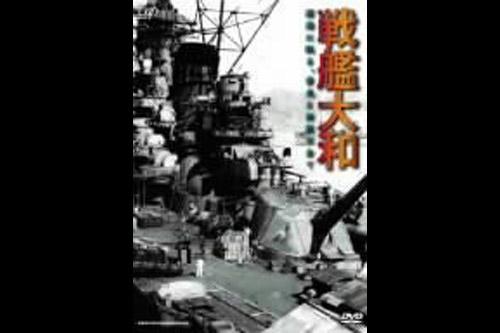 Senkan Yamato ~Shinkai ni Nemuru Eikou to Densetsu no Subete~
