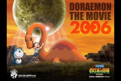 ドラえもん(26) のび太の恐竜 2006