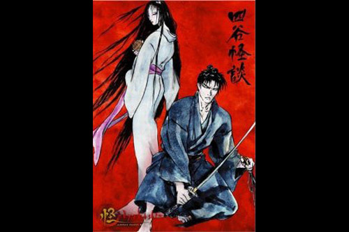 Yotsuya Ghost Story - Ayakashi / Samurai Horror Tales