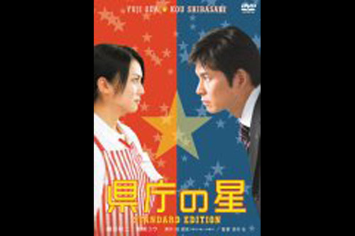 Kencho no hoshi / The Star of Prefecture Government [2006-02-25]