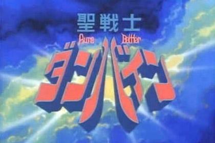 聖戦士ダンバイン (全49話)