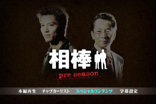 相棒 Pre Season (全3話)