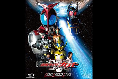 Masked Rider Kabuto Movie GOD SPEED LOVE