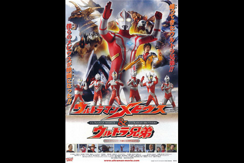 Ultraman Mebius & Ultraman Brothers
