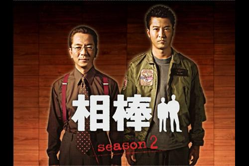 相棒 Season 2 (全21話)
