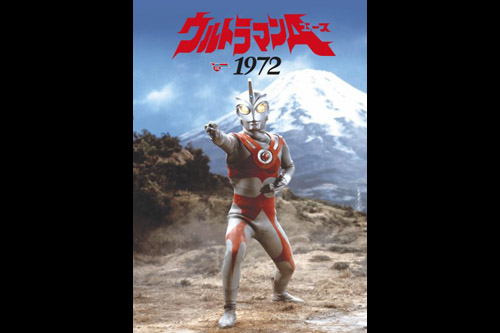 Time Slip File - Ultraman A 1972