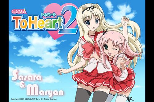 ToHeart 2 OVA (全3話)