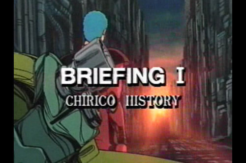 装甲騎兵ボトムズ BRIEFING I CHIRICO HISTORY