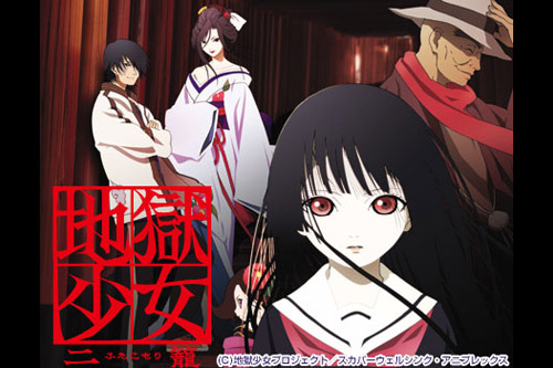 Hell Girl Second Cage
