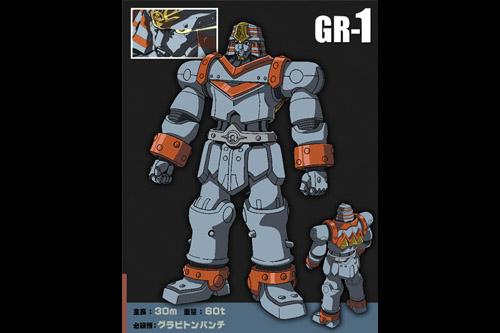 GR -GIANT ROBO- (全13話)