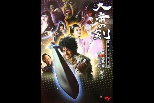 Taitei no Ken / The Emperor's Sword