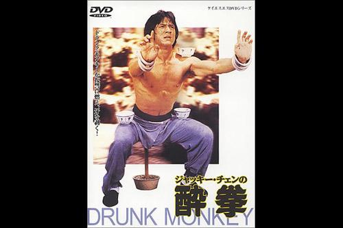 ドランクモンキー 酔拳