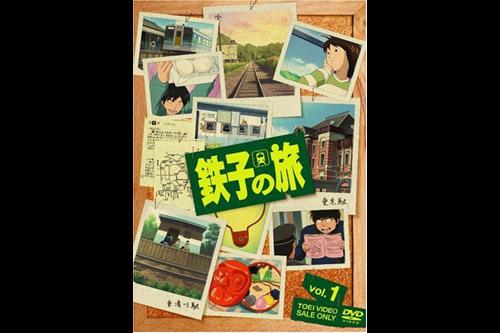 鉄子の旅 (全13話)