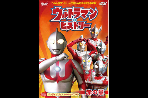 ULTRAMAN HISTORY: THE RED CHAPTER