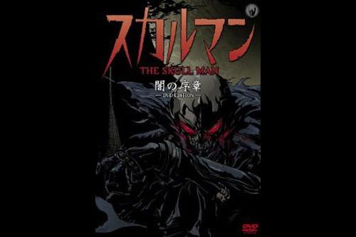 スカルマン -闇の序章-