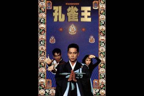 Peacock King [レビュー] 孔雀王 (1988年の日本映画) | 思考回廊