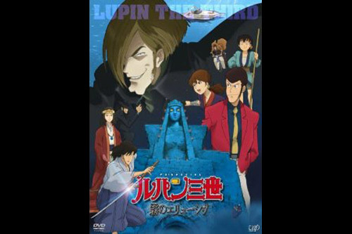 Lupin III - Elusiveness of the Fog