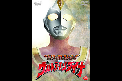 Ultraman Dyna - Climax Stories