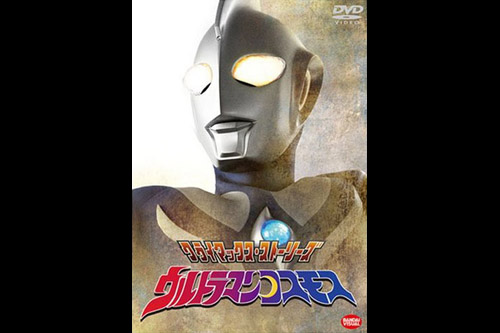 Ultraman Cosmos - Climax Stories