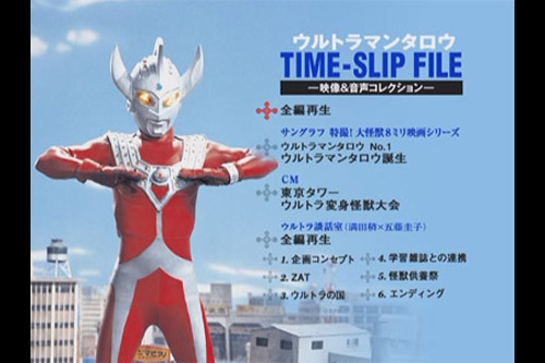 TIME-SLIP FILE ウルトラマンタロウ 1973