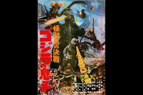 ゴジラ(8) 怪獣島の決戦 ゴジラの息子
