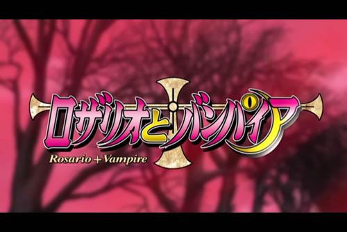 ロザリオとバンパイア (全13話)