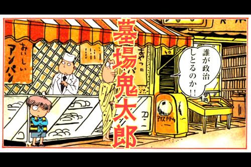 墓場鬼太郎 (全11話)