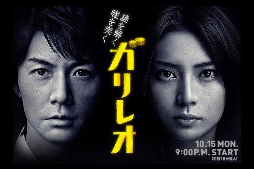 ガリレオ (全10話)