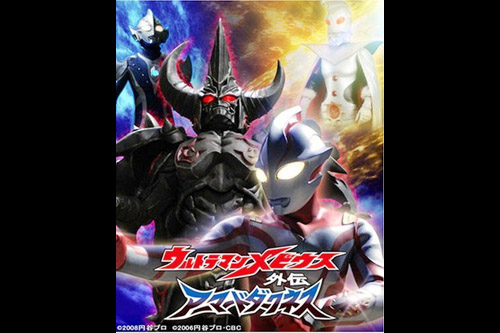 Ultraman Mebius Side Story: Armour of Darkness