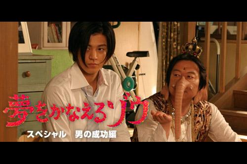 Yume wo kanaeru Zou SP Otoko no Seikou Hen