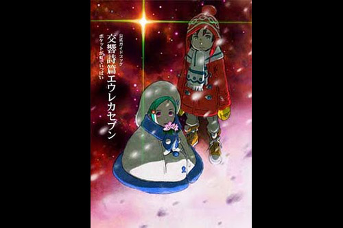 Psalms of Planets Eureka seveN good night, sleep tight, young lovers.