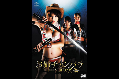 CHANBARA BEAUTY Onechanbara THE MOVIE vorteX