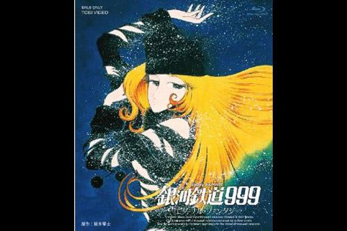 銀河鉄道999 エターナルファンタジー