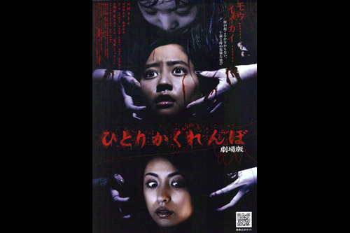 Hitorikakurenbo The Movie