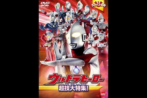 Ultra Hero Chowaza Daitokushu!