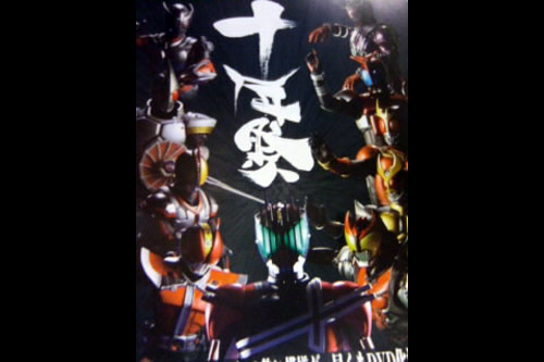 MASKED RIDER LIVE&SHOW -Junen-sai-
