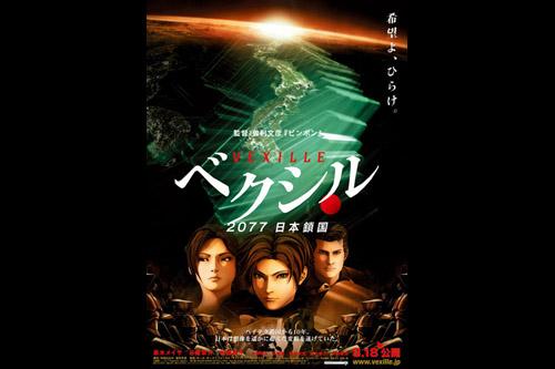 ベクシル 2077日本鎖国