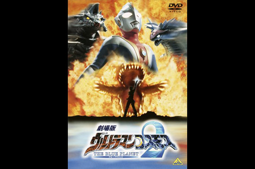 Ultraman Cosmos2: The Blue Planet