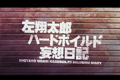 Shotaro Hidari Hardboiled Delusion Diary