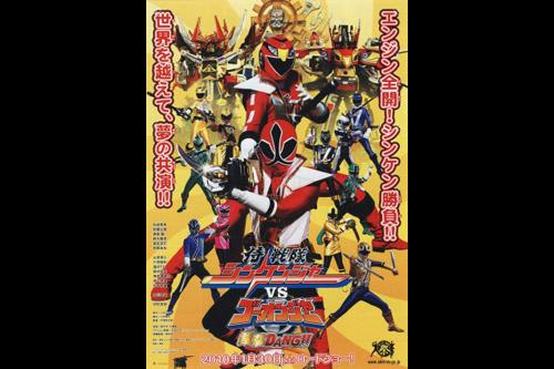 Samurai Sentai Shinkenger VS Go Onger