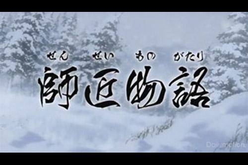 鋼の錬金術師FMA OVA3 師匠物語 / 師匠初恋物語