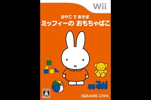 おやこであそぼ ミッフィーのおもちゃばこ (Wii)