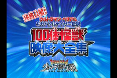 Ultraman Magazine Limited DVD 100 Monster Data file