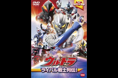 Ultra Kids DVD Ultra Rival Senshi Retsuden!