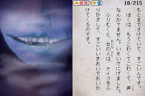 Minna de Taikan-Dokusho DS Cho Kowai Gakkou no Kaidan