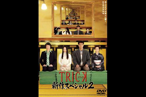 TRICK トリック 新作スペシャル2 死を呼ぶ子守唄