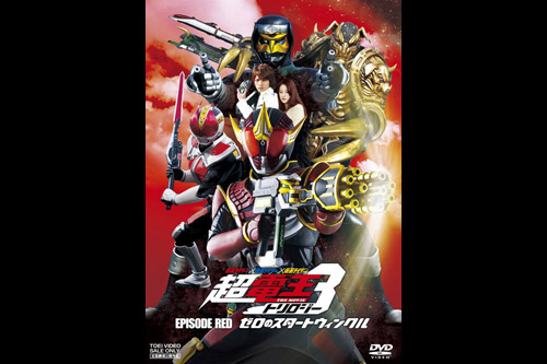 EPISODE RED ゼロのスタートウィンクル / 仮面ライダー×仮面ライダー×仮面ライダー THE MOVIE 超・電王トリロジー