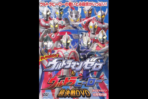 Ultraman Zero Magazine Limited Super Battle DVD