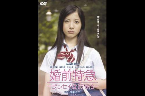 Konzen Tokkyu -Jinsei ha 17 kara-